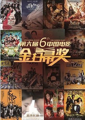 """最烂电影""""金扫帚奖""""提名出炉 郭敬明杨幂均榜上有名"""