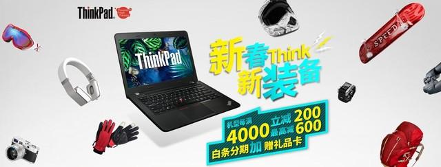 新春新装备 ThinkPad E450京满减热销中