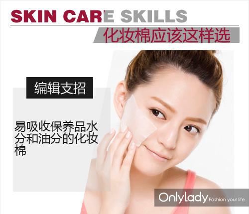 化妆棉这样选_美容工具选对了吗?