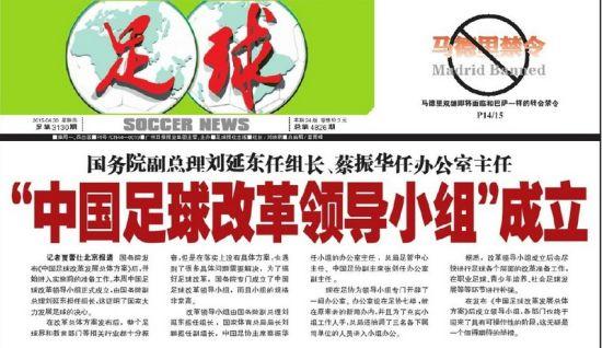 中国足球改革领导小组成立