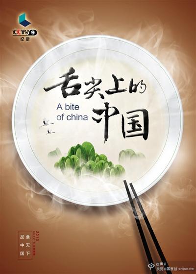 《舌尖上的中国》宣传海报图片