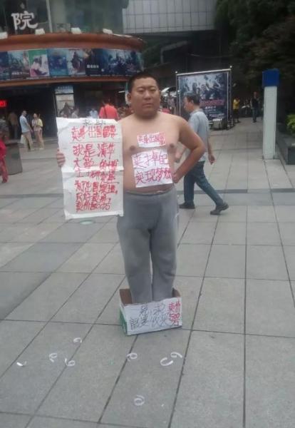 男子半裸街頭賣身