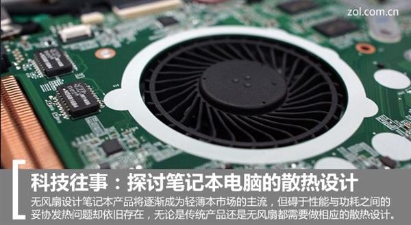 探讨笔记本电脑散热设计:无风扇将成主流