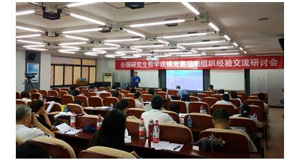 """第十二届""""中关村青联杯""""全国研究生数模竞赛在京启动"""