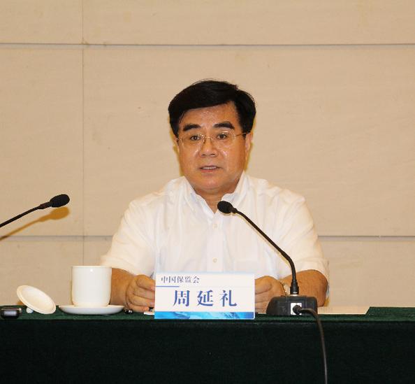 中国保险行业协会互联网分会在京成立 中国保