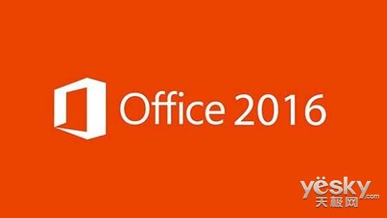 最新 版 office