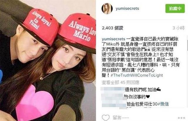 【爆料】BY2妹妹疑回应与赌王儿子分手:交友不慎