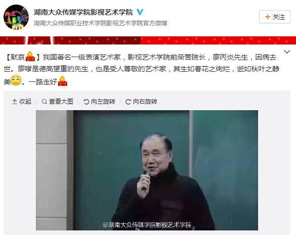 [明星爆料]表演艺术家廖丙炎因病逝世 曾演《雍正王朝》