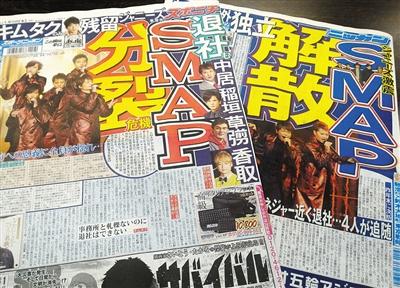 """[明星爆料]""""SMAP解散""""为何引发日本娱乐圈大地震?"""