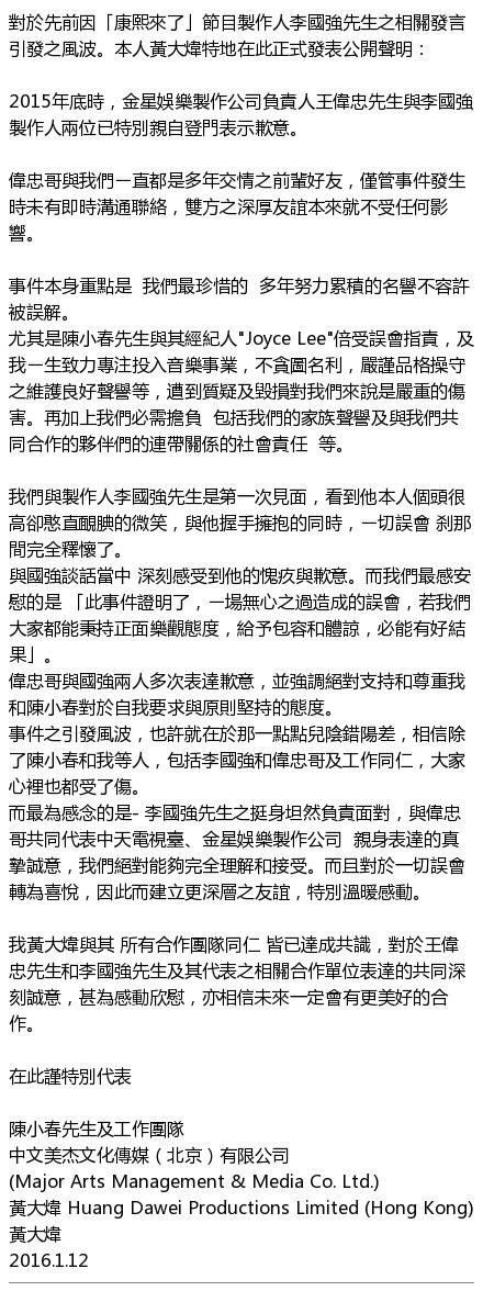 [明星爆料]黄大炜被《康熙》放鸽子 王伟忠等道歉已和解