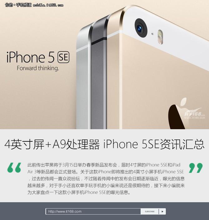 4英寸屏+A9处理器 iPhone 5SE资讯汇总