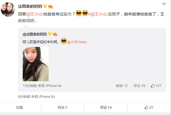 [明星爆料]哈文晒女儿萌照 被调侃越来越像爸爸李咏(图)