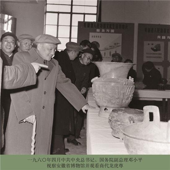 1960年4月,邓小平同志视察安徽省博物馆