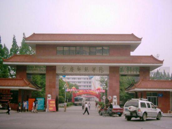 安庆师范学院正式更名安庆师范大学