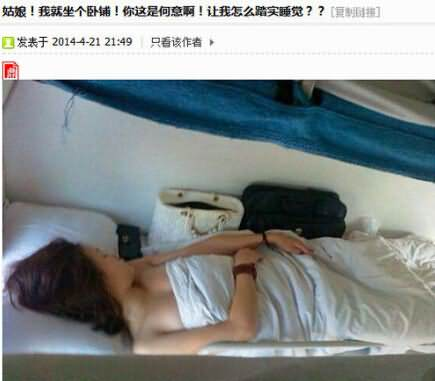 姑娘,这可是大王第一次做卧铺啊!