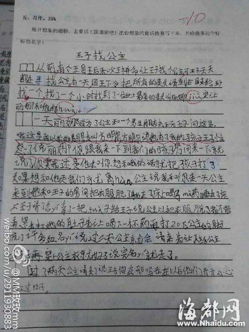 三年级小学生作文大全300,字我的发现生活中的小窍门