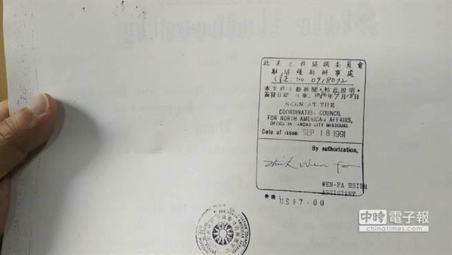 1991年密苏里州立东北大学颁赠洪秀柱文学硕士学位