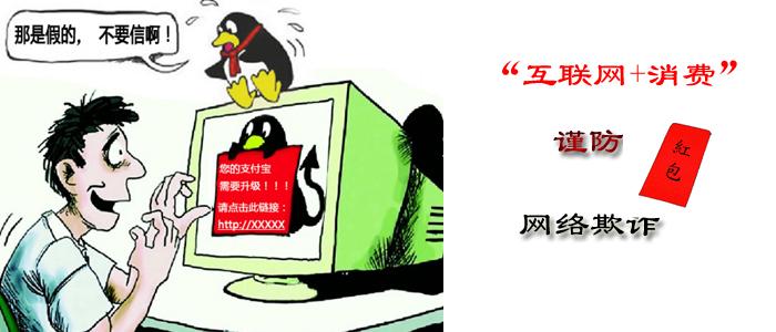 """河北:《""""打击网络欺诈 确保消费安全""""分析报告》"""