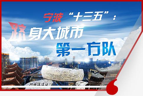 2016宁波两会全解读