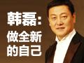 韩磊:做全新的自己