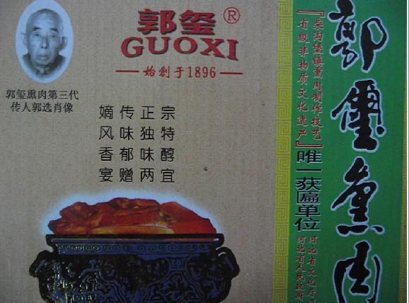 怀安柴沟堡鸡汤被评为中华老字号名族产品做法田蒜头的熏肉图片
