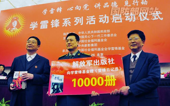 解放军出版社向向学雷锋基金管委会赠书《雷锋日记选》一万册