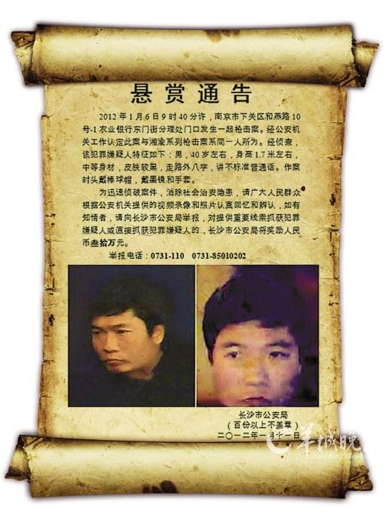 """1月11日,长沙市公安局又再次发布了内容更新的""""平头男""""通缉令,新的通缉令增加了南京""""1·6""""劫案的案发经过"""