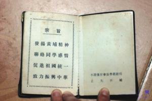 (左)黄埔同学会证书内页。