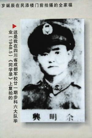 (右)余立老人当年在黄埔军校时的照片。