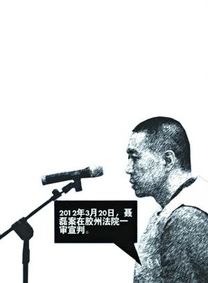 青岛中院院长邹川宁说,聂磊涉嫌黑社会性质犯罪组织案堪称青岛涉黑第