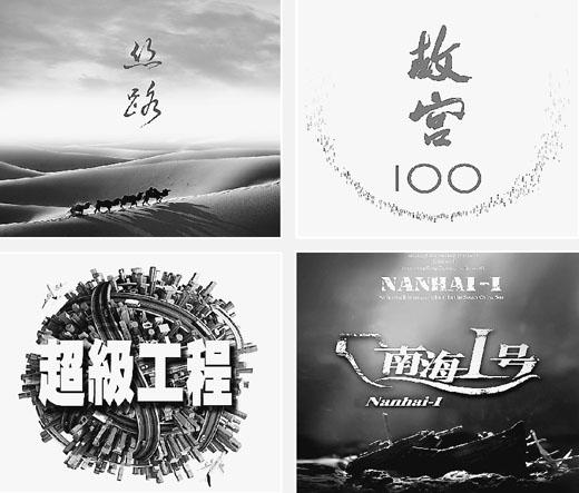 中国纪录片:跨出国门能走多远(文化脉动)