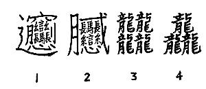 哪一个汉字笔画最多