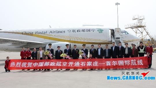 中国邮政航空开通石家庄