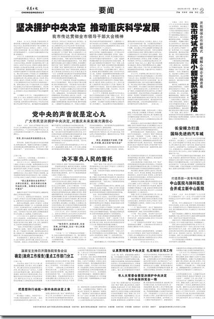 3月17日重庆日报电子版截图