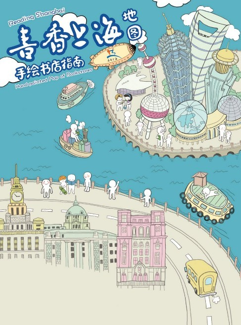 手绘地图——《书香上海地图》2012版于今天上午首发上市.