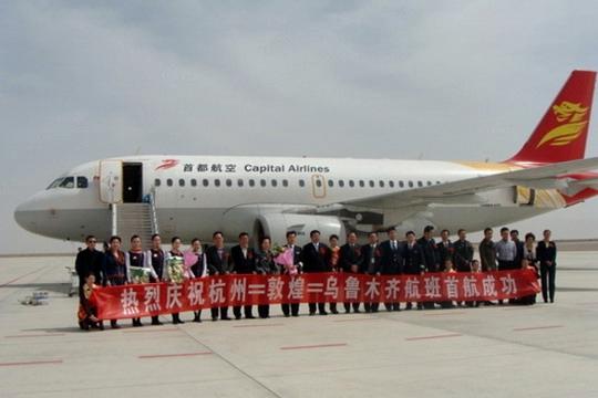杭州 敦煌 乌鲁木齐航班31日成功首航