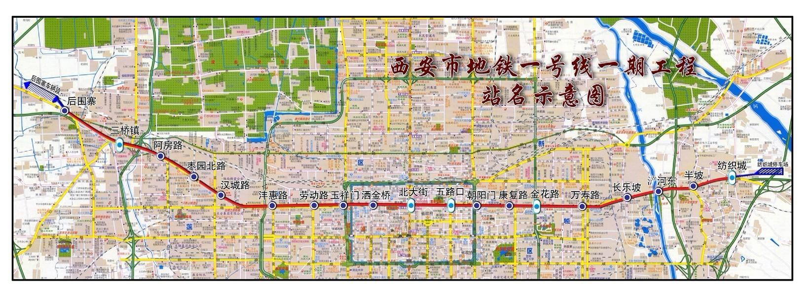 西安地铁一号线线路图(点击图片查看高清线路图)-西安地铁一号线图片