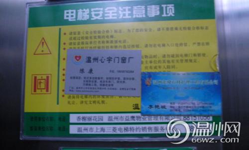 电梯内设有安全注意事项指示牌 但却被广告名片遮挡图片