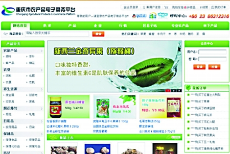 重庆市农产品电子商务平台截屏图