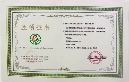 """中国教育学会""""十二五""""科研课题立项证书"""