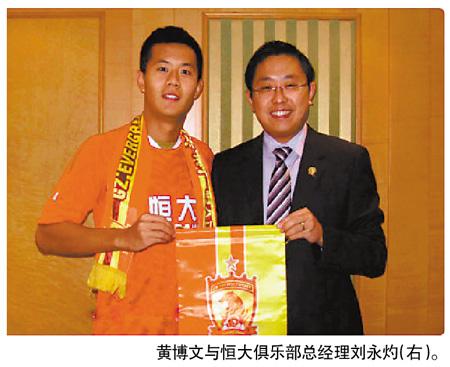 广州恒大金英权年薪 广州恒大跟孔卡谈续约 - 点击图片进入下一页