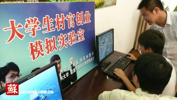 """扬州大学生村官有了""""创业模拟实验室"""""""