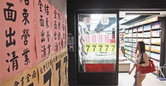 经营20多年的儒林书局,将在下个月吹熄灯号。图片来源:台湾《联合报》