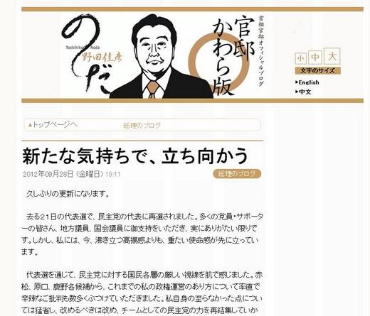 日本首相野田佳彦博客截图