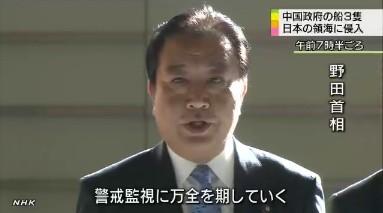 日本首相野田佳彦称将严密监视中方海监船编队行动