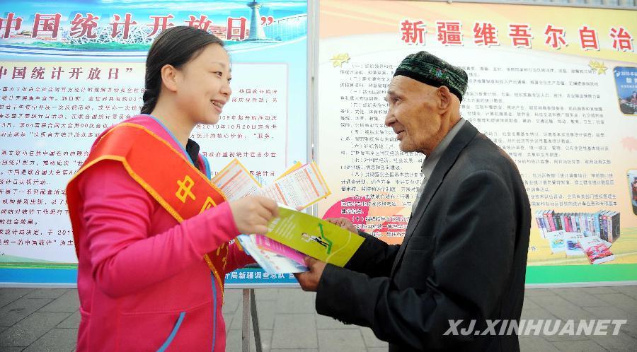 """新疆开展第三届""""中国统计开放日""""活动"""