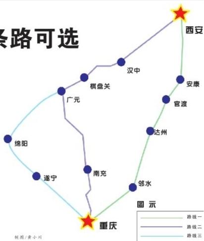 重庆自驾到西安三条路可选