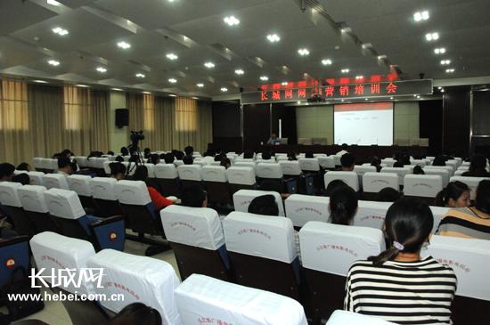 长城网举办培训会 全体员工学习网络营销知识