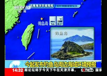 央视天气预报昨起增加钓鱼岛