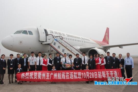 衢州到深圳飞机